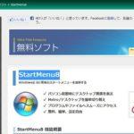 windows8に従来のスタートボタンを配置できる「StartMenu8」正式版リリース!(windows 8 カスタマイズ)