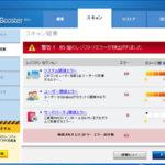 購入してはいけない!Uniblue SpeedUpMyPC 及び DriverScanner の注意喚起と削除方法について