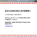 ブラウザを起動すると 【xetirvemedia.com 】 【ad.adserverplus.com】 【ad.yieldmanager.com】 というサイトに接続される症状について