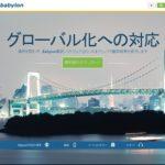 ブラウザハイジャッカー!Babylon Toolbar 【Babylon Search】 の検証と削除方法について