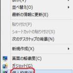 ?windows 8??windows 8.1 プレビュー版?における従来のシステムサウンドを再生する方法について (windows 8 カスタマイズ)
