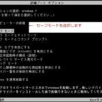 windows 8をセーフモードで起動する方法について