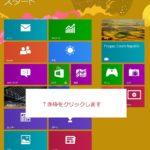 最新レビュー!windows8.1をwindowsストアからアップグレードする方法について