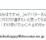 【注意喚起!】 docomoのメールアドレスが記載されているブログ等のコメントに注意!