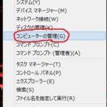 windows8.1 【システムイメージのバックアップ】機能を用いたバックアップ対策について (システムイメージの復元方法及びシステムイメージのバックアップをスケジュール化する方法について)