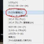 windows8.1 【システムイメージのバックアップ】機能を用いたバックアップ対策について (作成したシステムイメージから個別にフォルダ及びファイルを取り出す方法)