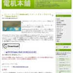 電几本舗 【Classic Shell-J】 Ver.3.6.8が公開!