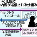 お使いの方はアンインストールを!【Baidu IME】パソコンに入力した文字列を自社サーバーに無断送信することが判明!(Baidu IMEの削除方法について)