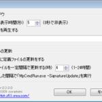 Windows8/8.1のWindows defenderにて、ウイルス定義ファイルの自動更新をスケジュール化する方法について