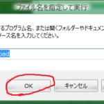 windows8/8.1の【windows defender】をカスタマイズしてみよう!