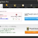 Systweak社製 定番の迷惑ソフトウェア 【RegClean Pro】 の削除方法について(2014年度版)