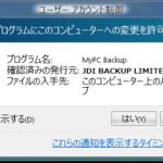 【MyPC Backup】 検証と削除方法について