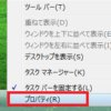 【Windows 8.1 Update 1】 Windowsストアアプリをデスクトップ画面のタスクバーに表示しない設定について