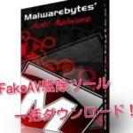 fake av駆除ツールを一括でダウンロード出来る支援ツールの公開
