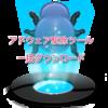 不要なプログラム(PUP)の駆除ツールを一括でダウンロードする 【アドウェア駆除ツール・一括ダウンロード】 公開!