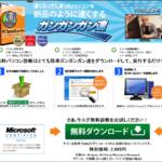【ガンガンガン速(PC SpeedScan Pro)】 検証と削除方法について