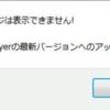 【注意喚起】 Yahooリスティング広告サーバーが改ざんされ、ニコニコ動画を視聴するとAdobe Flash Playerのフィッシングサイトにリダイレクトされる症状について