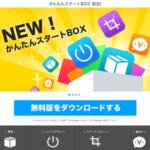【Baidu製】 かんたんスタートBOXについて