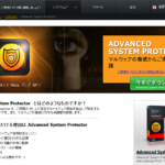 Systweak社製 定番の迷惑ソフトウェア!「Advanced System Protector」 の削除方法について(2014年度版)