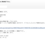 呆れたスパムメール!「森本可奈子様より5億円入金されました」という出会い系サイトに関する悪質メールについて