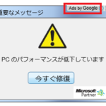 Hostsファイルを使用したWeb広告のブロック方法について