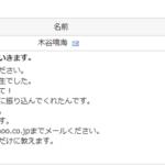「emi_himitu@yahoo.co.jp」 fc2ブログに投稿されるスパムコメントの実態とは?