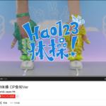 ブラウザハイジャッカー!「hao123.com」のCMから垣間見える「Baidu(百度)」というIT企業の本質とは?