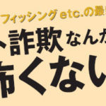 うまい話には裏があり!2ch等のまとめサイトに見受けられる「バイナリーオプション」に関するステマ広告に注意!