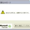 「Microsoft partner」及び「Microsoft CERTIFIED Partner」 とは?ネットユーザーを惑わす迷惑広告に表記されるロゴに注意しましょう!