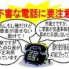 「05031014012」という電話番号に注意!「IP電話」による「架空請求詐欺」について