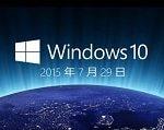 「Windows 10」を「Windows 7」及び「Windows 8.1」に戻す手順について