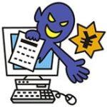 「ワンクリウェア駆除ツール」のインストール方法及び使い方について